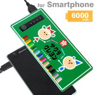 [6000mAh] サクラクレパスモバイル充電器