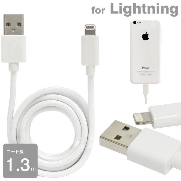 カラー Lightningケーブル 1.3m(ホワイト)_0