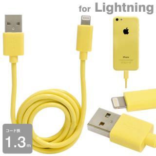 カラー Lightningケーブル 1.3m(イエロー)