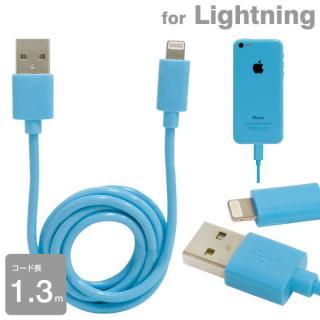 カラー Lightningケーブル 1.3m(ブルー)