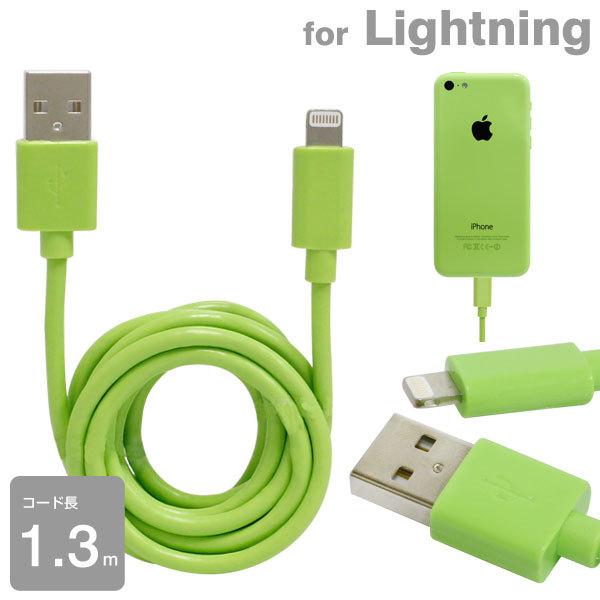 [1.3m]カラー Lightningケーブル グリーン_0
