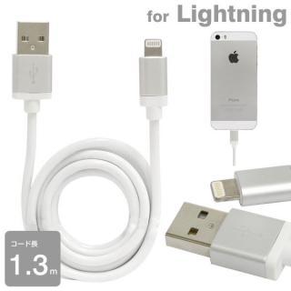 アルミ Lightningケーブル 1.3m(シルバー)