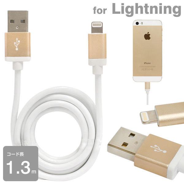 アルミ Lightningケーブル 1.3m(ゴールド)