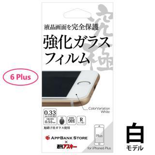 液晶画面を全面保護 究極強化ガラスフィルム ホワイト iPhone 6 Plus