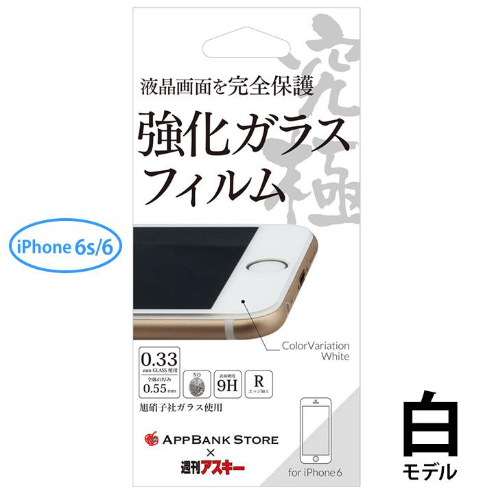iPhone6s/6 フィルム 液晶画面を全面保護 究極強化ガラスフィルム ホワイト iPhone 6s/6_0