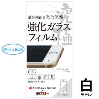 液晶画面を全面保護 究極強化ガラスフィルム ホワイト iPhone 6s/6