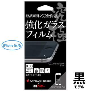 [3周年記念特価]液晶画面を全面保護 究極強化ガラスフィルム ブラック iPhone 6s/6
