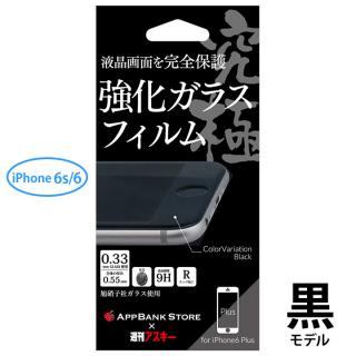 液晶画面を全面保護 究極強化ガラスフィルム ブラック iPhone 6