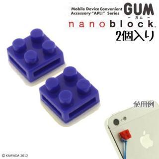 GUM貼って使えるストラップの穴 nanoblock/ナノブロック (ブルー)