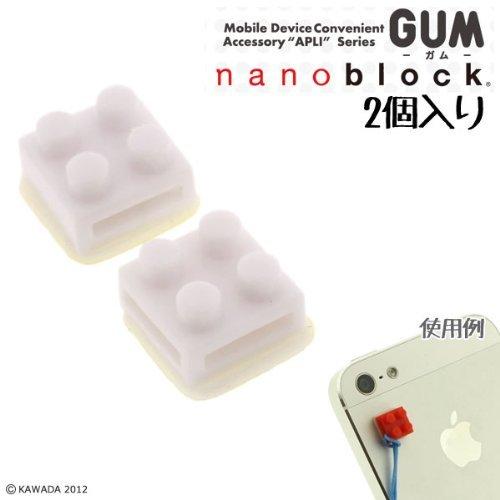 GUM貼って使えるストラップの穴 nanoblock/ナノブロック (ホワイト)_0