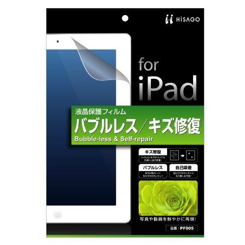 iPad2,3,4用液晶保護フィルム キズ修復