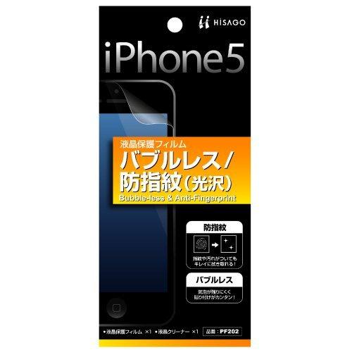 iPhone SE/5s/5c/5専用液晶保護フィルム 防指紋光沢
