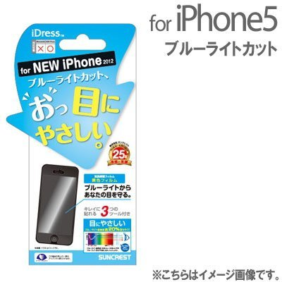 iPhone SE/5s/5 フィルム iPhone5用ブルーライトカットフィルム_0