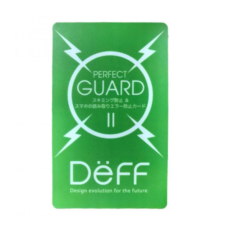 ICカード電磁波干渉防止シート PERFECT GUARD II