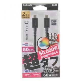 超タフで断線に強い PD対応&温度センサー搭載Type-C to Type-C通信/充電ケーブル [50cm]ブラック