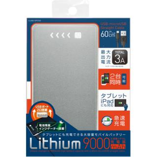[9000mAh]スマートフォン用リチウムポリマー充電器USBタイプケーブル60cm付3A シルバー
