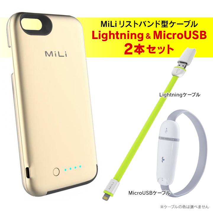 【iPhone6ケース】バッテリー内蔵ケース ゴールド ケーブル2本セット iPhone 6_0