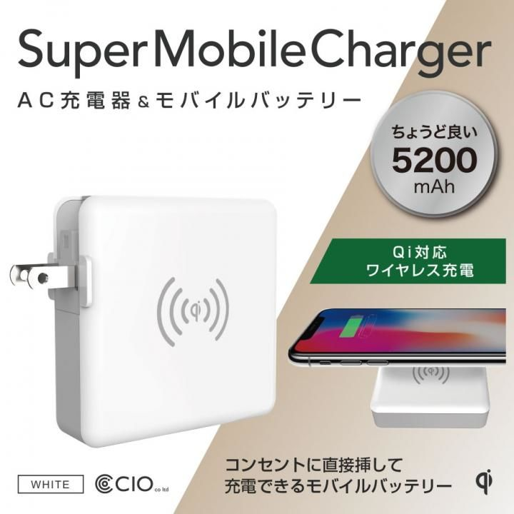 SuperMobileChargerLite モバイルバッテリー ACコンセント付 Qi USB-C 5200mAhモデル【3月上旬】_0