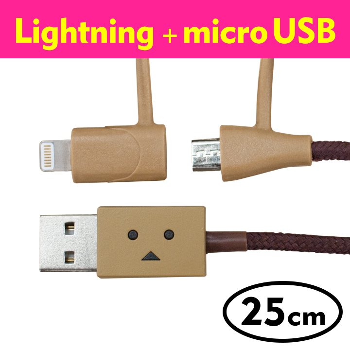 [25cm]ダンボー MicroUSB & Lightning 2in1ケーブル DANBOARD_0