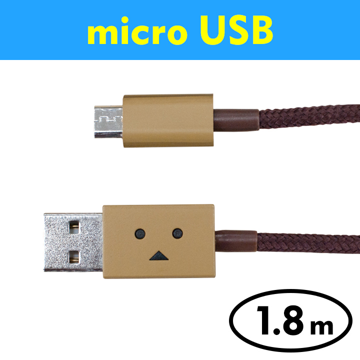 [1.8m]ダンボー MicroUSBケーブル DANBOARD_0