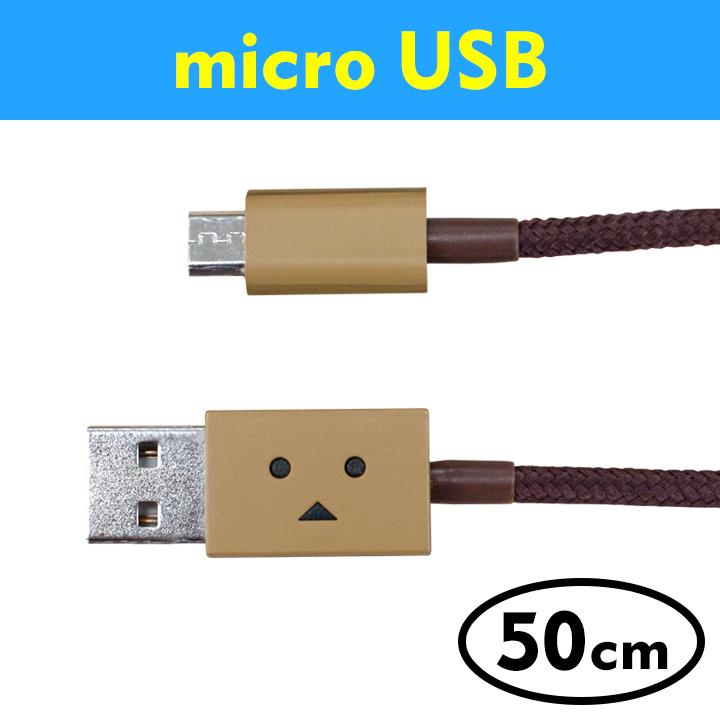 [50cm]ダンボー MicroUSBケーブル DANBOARD_0