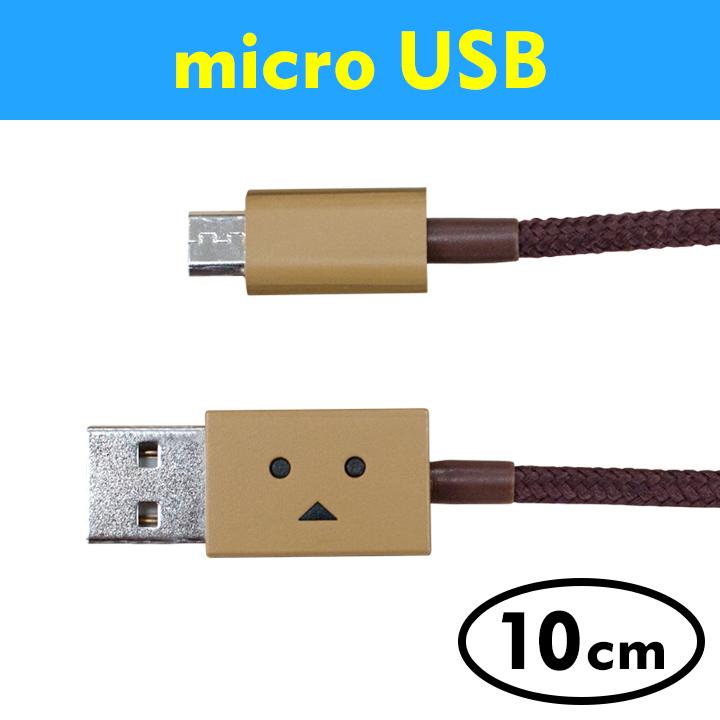 [10cm]ダンボー MicroUSBケーブル DANBOARD_0