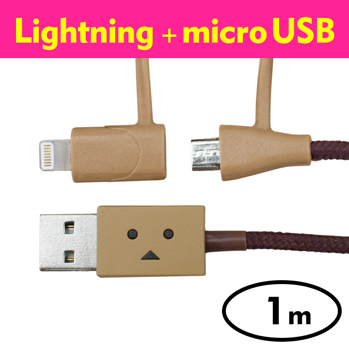 [1m]ダンボー MicroUSB & Lightning 2in1ケーブル DANBOARD_0