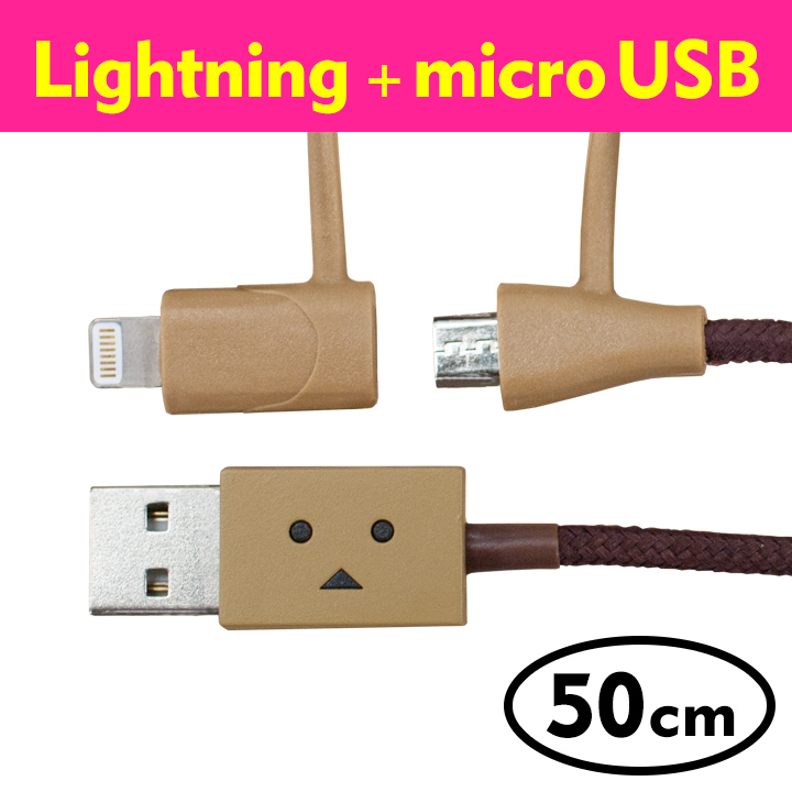 [50cm]ダンボー MicroUSB & Lightning 2in1ケーブル DANBOARD_0