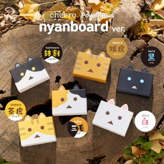[6000mAh]cheero Power Plus nyanboard version モバイルバッテリー キジトラ_6