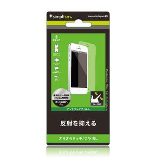 iPhone SE/5s/5c/5用 抗菌保護フィルムセット(アンチグレア)
