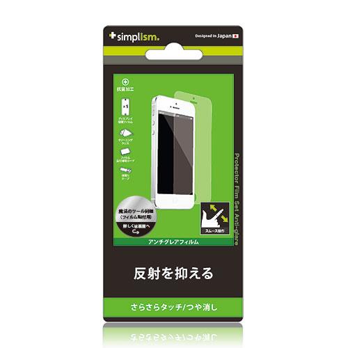 iPhone SE/5s/5 フィルム iPhone SE/5s/5c/5用 抗菌保護フィルムセット(アンチグレア)_0