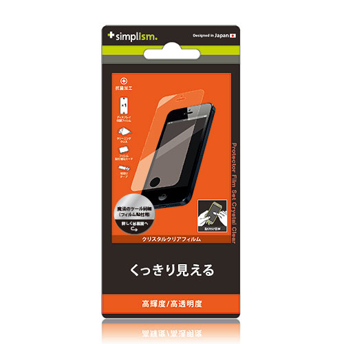iPhone SE/5s/5c/5用 抗菌保護フィルムセット(クリスタルクリア)