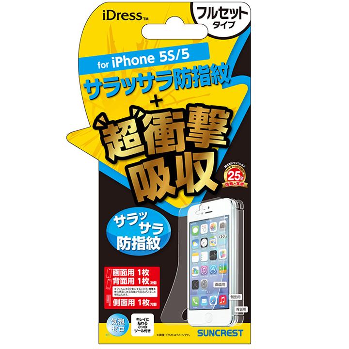 iPhone SE/5s/5 フィルム 衝撃自己吸収フィルム フルセット(防指紋) iPhone SE/5s/5/5cフィルム_0