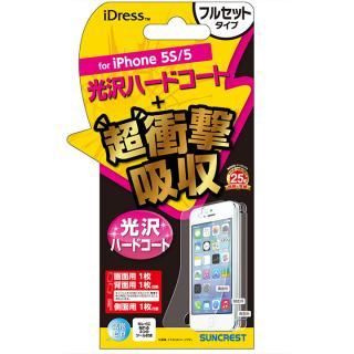 【iPhone SE/その他の/iPodフィルム】衝撃自己吸収フィルム 光沢ハードコート iPhone SE/5s/5/5c