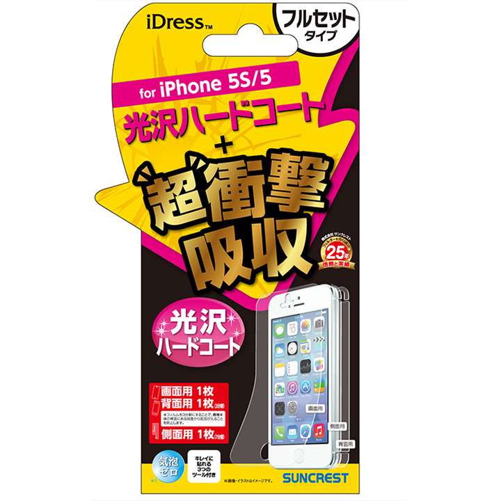 iPhone SE/5s/5 フィルム 衝撃自己吸収フィルム 光沢ハードコート iPhone SE/5s/5/5c_0