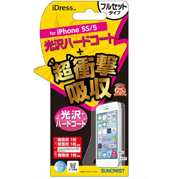 衝撃自己吸収フィルム 光沢ハードコート iPhone SE/5s/5/5c