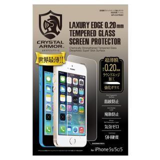 【10月中旬】[0.2mm] クリスタルアーマー 超薄膜ラウンドエッジ強化ガラス 液晶保護フィルムfor iPhone5s/5c/5