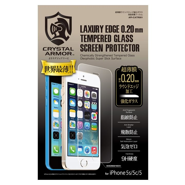 【0.2mm】 クリスタルアーマー 超薄膜ラウンドエッジ強化ガラス 液晶保護フィルム for iPhone5s/5c/5
