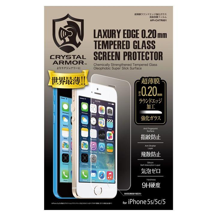 iPhone SE/5s/5 フィルム [0.2mm] クリスタルアーマー 超薄膜ラウンドエッジ強化ガラス 液晶保護フィルム iPhone SE/5s/5c/5_0
