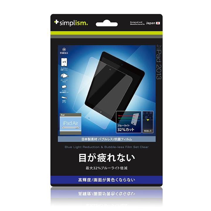 iPad Air用 ブルーライト低減&バブルレス保護フィルムセット(クリア)