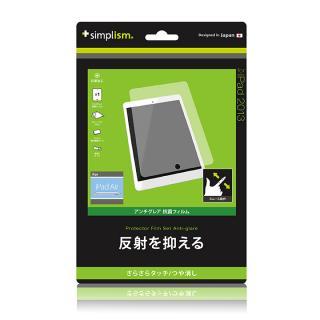 【在庫限り】iPad Air用 抗菌保護フィルムセット(アンチグレア)