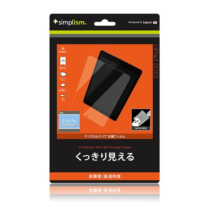 iPad Air用 抗菌保護フィルムセット(クリスタルクリア)_0