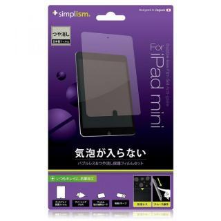 iPad mini/2/3フィルム バブルレス抗菌保護フィルムセット(アンチグレア)
