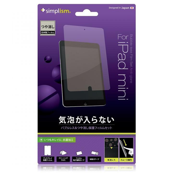 iPad mini/2/3フィルム バブルレス抗菌保護フィルムセット(アンチグレア)_0