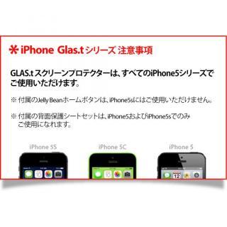 【iPhone SE/5s/5フィルム】【iPhone SE/5s/5c/5】シュタインハイル GLAS.t R 強化ガラスフィルム(背面保護フィルム同梱)_8