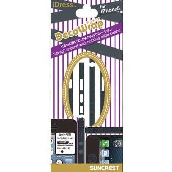 デコラップ ラメブラック iPhone SE/5s/5スキンシール