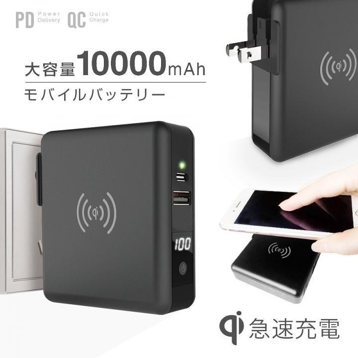 SuperMobileCharger 10000mAh Qi充電器 モバイルバッテリー ブラック_0