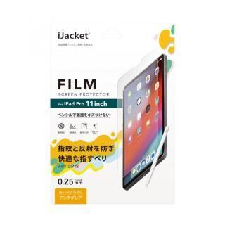 iJacket 液晶保護フィルム 指紋・反射防止 11インチ iPad Pro 2020/2018【10月上旬】