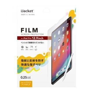 iJacket 液晶保護フィルム 指紋・反射防止 12.9インチ iPad Pro 2018【1月下旬】