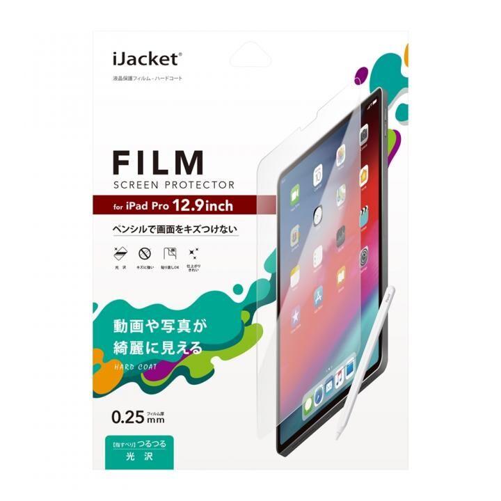 iJacket 液晶保護フィルム ハードコート 12.9インチ iPad Pro 2020/2018_0